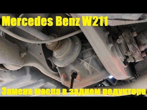 Замена масла в заднем редукторе на Mercedes Benz E Class W211 2,2 Мерседес Бенц 2008 года