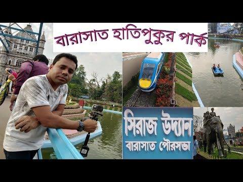 Barasat hati pukur park -বারাসাত হাতিপুকুর পার্ক 2019-বাংলা @Barasat Vlogs