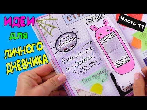 Как оформлять дневник