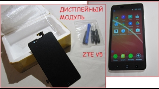 замена дисплейного модуля ZTE V5 RedBull