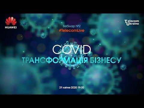 #TelecomLive2.0: COVID Трансформація бізнесу
