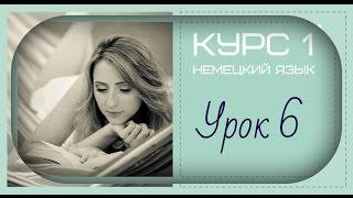 НЕМЕЦКИЙ ЯЗЫК - УРОК НОМЕР 6 - для начинающих !