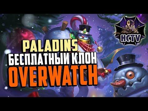 видео: paladins ►Еще один клон overwatch ► haartcore tv