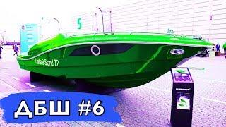 Дюссельдорф Бот Шоу #6. Наши Лодки, Подвесники, Тримаран Dragonfly 32, Разное