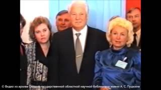 20 лет назад в Пушкинской библиотеке побывал первый Президент России