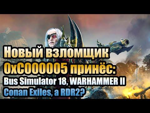Эй, на палубе! Новый моряк - 0xC000005 принёс: Bus Simulator 18, WARHAMMER II, Conan Exiles, а RDR2?