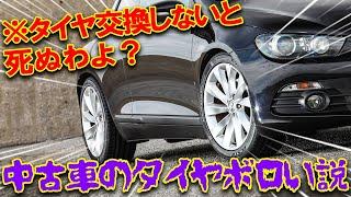 中古輸入車を買ったらまずはタイヤ交換!!価格差4万以上コスパ最強のクムホエクスタPS71!【KUMHO ECSTA PS71】