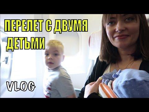 ПЕРЕЛЕТ на самолете с двумя ДЕТЬМИ 3 месяца и 5 лет Влог 464
