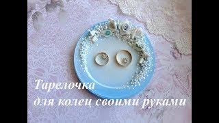Тарелочка для обручальных колец в голубом цвете мастер класс/тарелочка для колец своими руками