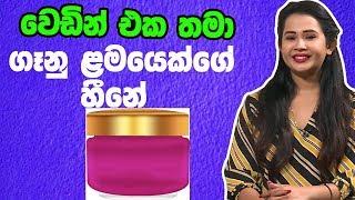වෙඩින් එක තමා ගෑනු ළමයෙක්ගේ හීනේ | Piyum Vila | 29 -07-2019 | Siyatha TV Thumbnail