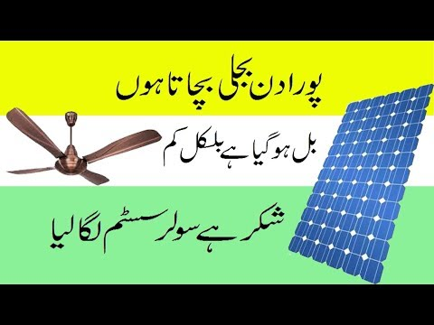 Best Solar System for Home in Karachi || 170 watts Solar Panels| Charge Controller | Exide Battery