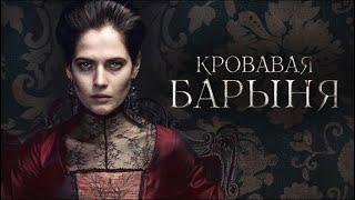 Кровавая барыня (2018). Трейлер. Только на канале Русские сериалы