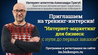 Практическое обучение интернет-маркетингу в Севастополе с 11 сентября 2015 года