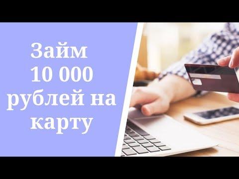 Займ 10000 рублей срочно на карту без отказа