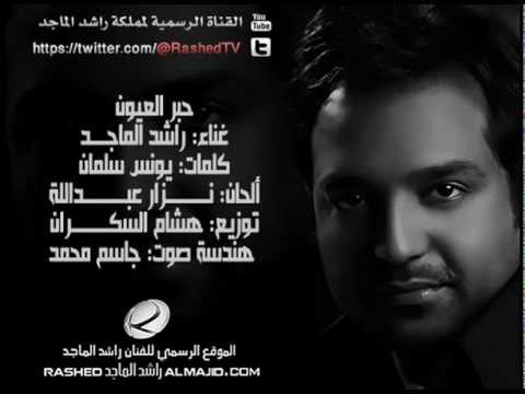 راشد الماجد - حبر العيون - 2012 حصرياً thumbnail