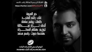 راشد الماجد - حبر العيون - 2012 حصرياً