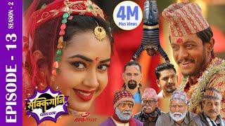 Sakkigoni | Comedy Serial | Season 2 | Episode-13 | Sagar Lamsal, Hari , CP , Kamalmani