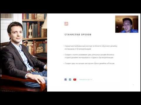 Станислав Орехов: дизайн интерьера как технология
