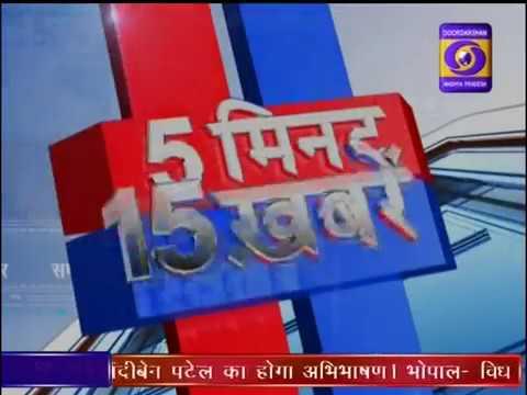 7 JAN 2019 । 5 मिनट 15 खबरें । DD NEWS MP