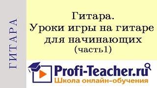 Уроки гитары. Видеоуроки игры на гитаре с нуля и для начинающих. Profi-Teacher.ru.
