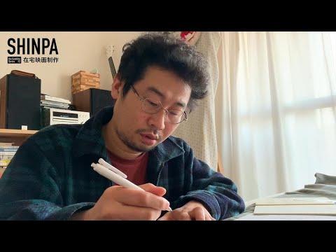 『はじめてのお仕事』 ライナーノーツ▽▽ https://note.com/shinpa/n/n91d8cf6b1087 監督・出演 / 前野朋哉 #SHINPA #在宅映画制作 #前野朋哉 ーーーーー...