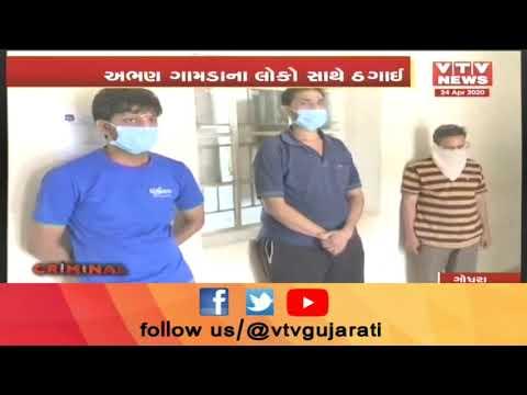 Godhra: બેન્ક અધિકારી અજાણ અને બેન્ક મિત્રને જલસા, જુઓ કોની કોની પાસેથી ઠગાઈ કરી ? | VTV Gujarati