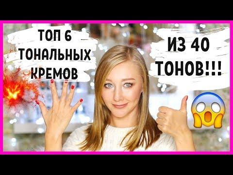 ТОП 6 лучших тональных кремов из 40 тонов/с Татьяной Рева! Конкурс!