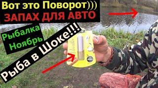 ПЕРЛОВКА ДЛЯ РЫБАЛКИ С АВТО АРОМАЙ Реакция Рыбы Клюнет