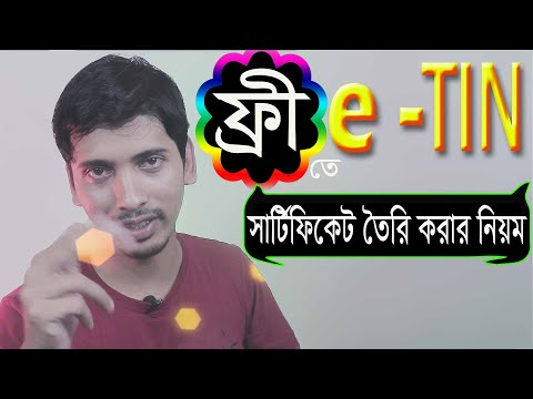 e-tin খোলার নিয়ম | e-tin registration