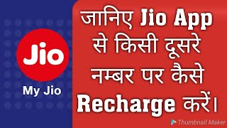 How to Recharge my jio app other number | my jio app cashback offer | jio voucher