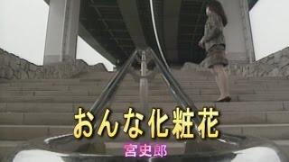 宮史郎 - おんな化粧花