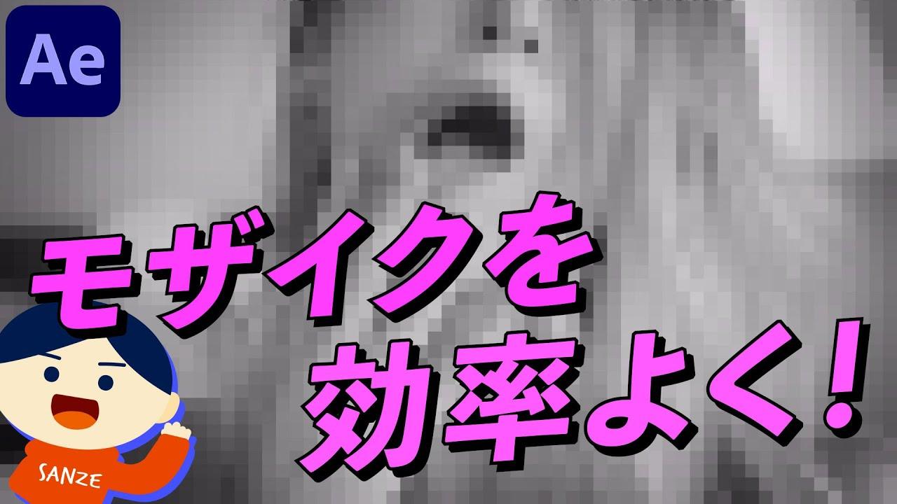 【062】画面にボカシを入れる方法【Mocha Ae 】