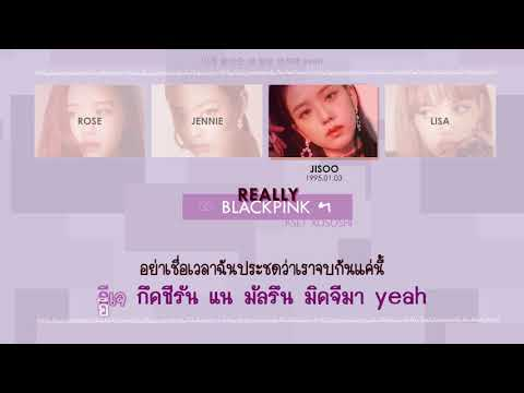 [Karaoke/Thaisub] BLACKPINK - Really