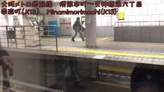 大阪メトロ堺筋線 堺筋本町〜天神橋筋六丁目