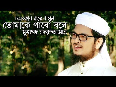 Bangla Islamic Song 2017   Tomake Pabo Bole   Muhammad Badruzzaman