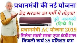 प्रधानमंत्री AC योजना 2019 | Pradhan Mantri AC Yojna 2019 | Sabse Sasta AC