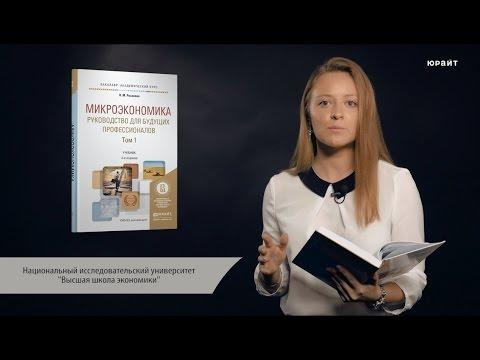 Курс микроэкономики: Учебник для вузов (Нуреев Р. М.)
