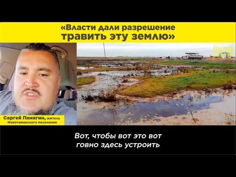 «Власти дали разрешение травить эту землю»