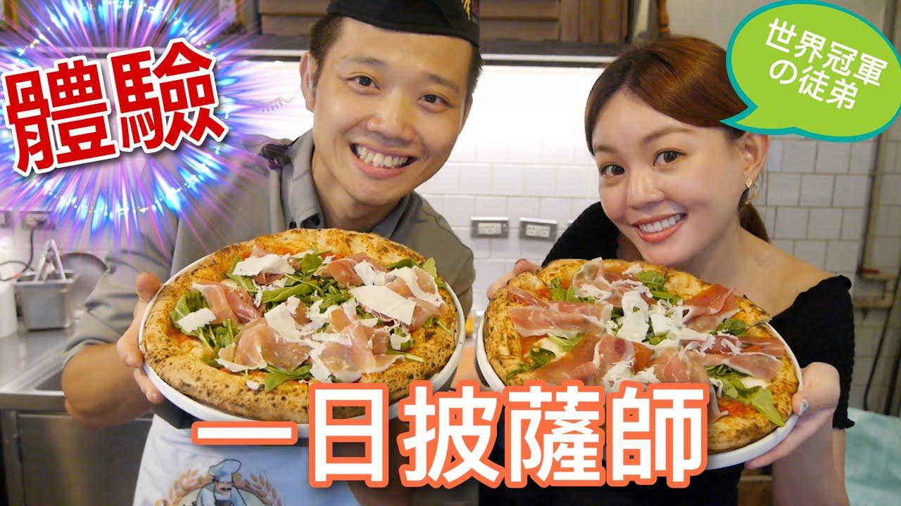 第一次學會做正宗拿坡里披薩|體驗一日披薩師之特別企劃
