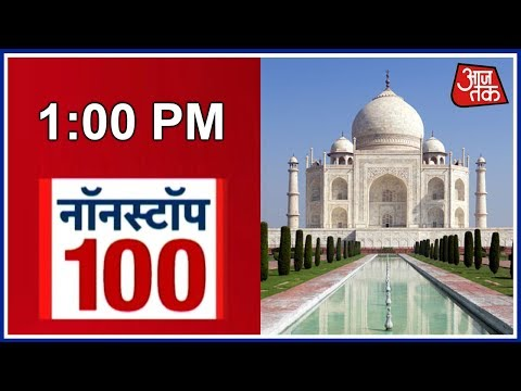 Nonstop 100 | Amid Controversy Yogi Adityanath To Visit Taj Mahal on 26th October