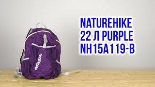 Розпакування Naturehike 22 л Purple NH15A119-B