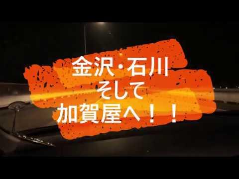 金沢・石川旅行!そしてあの有名な加賀屋に!? 前編