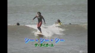 シー・シー・シー (カラオケ) ザ・タイガース