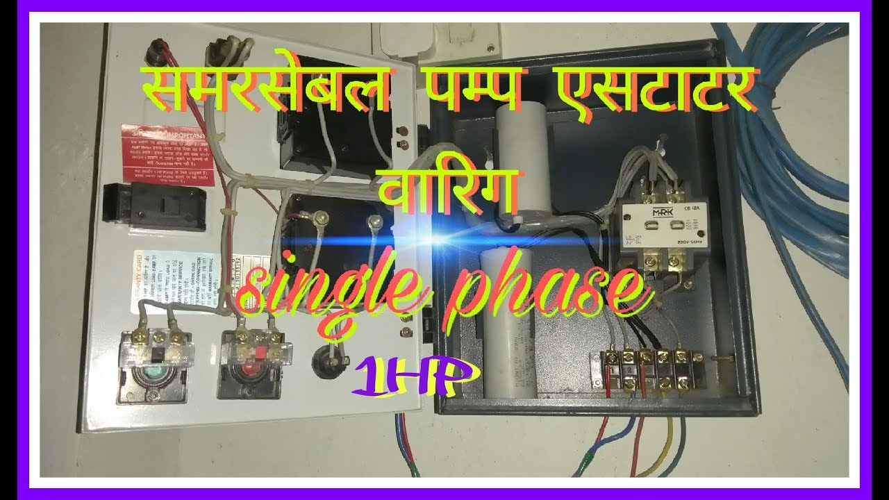 single phase submersible pump starter wiring