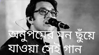 Tumi Jake Valobaso | Bengali song|Lyrics|Anupam Roy Best Song