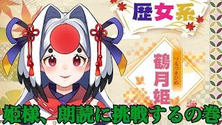 【初投稿!】姫の天下統一記~姫様、朗読にチャレンジ…!?の巻~