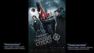 Ночные Стражи - Предчувствие/Night Guards - Premonition