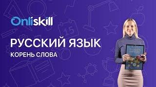 Русский язык 5 класс: Корень слова