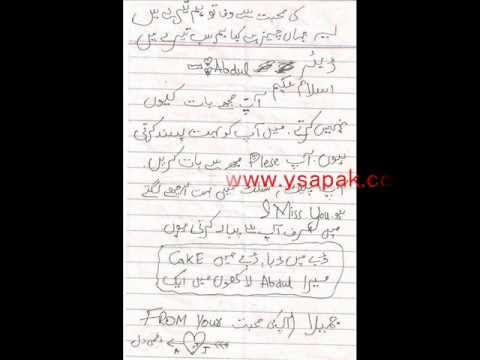 love letters in urdu, written by pakistani girls and boys, urdu