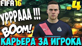FIFA 16 | Карьера за игрока #4 | НУ НАКОНЕЦ ТО